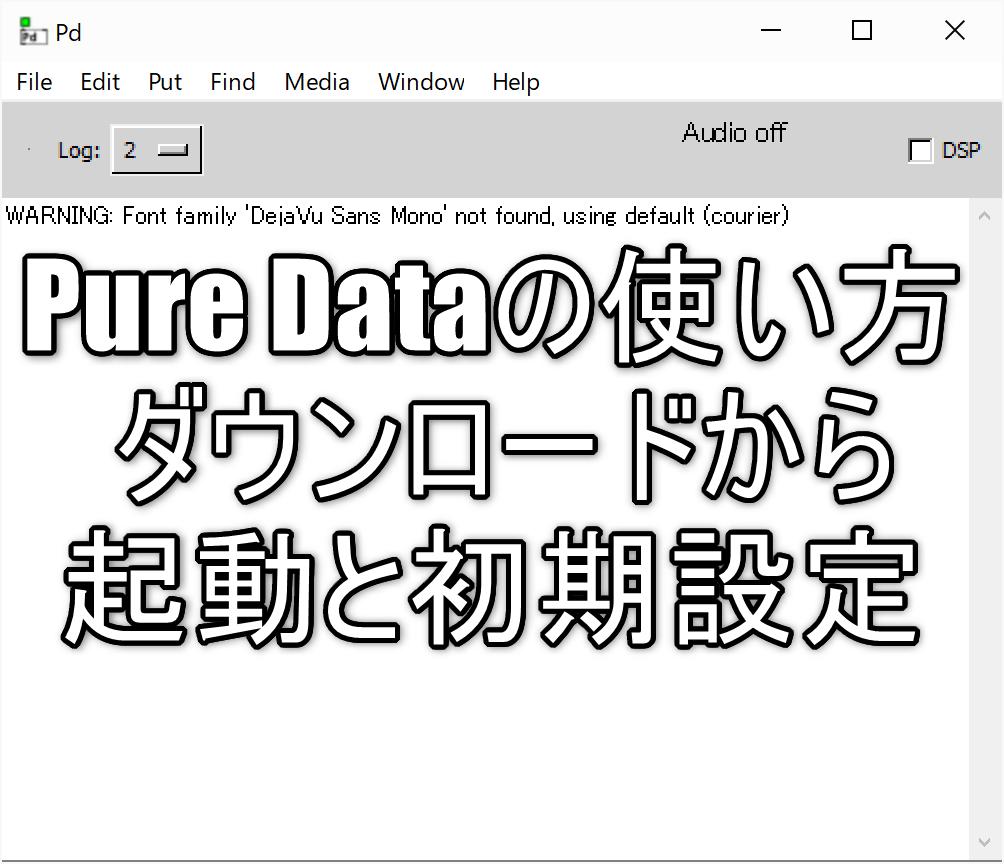 puredata ダウンロード